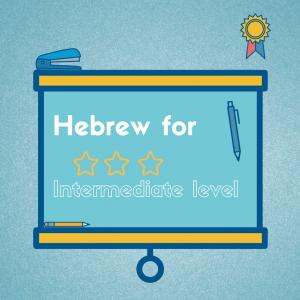 Hebrew Practice Level 3